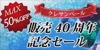 クレサンベール販売40周年記念セール