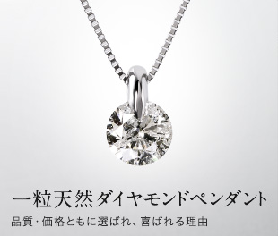 一粒天然ダイヤモンドペンダント