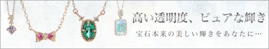 高い透明度、ピュアな輝き京セラジュエリー