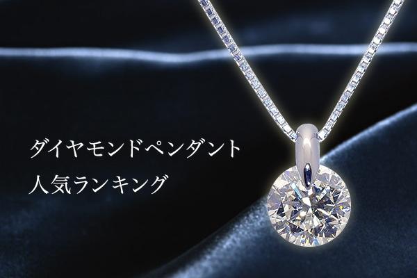 ダイヤモンドペンダント人気ランキング