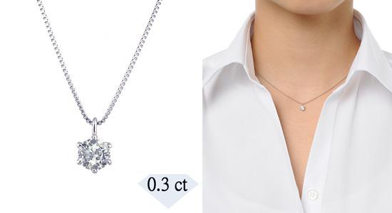 プラチナダイヤモンドペンダント(0.3ct/6本爪/定番/大特価/一粒)