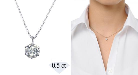 プラチナダイヤモンドペンダント(0.5ct/6本爪/定番/大特価/一粒)