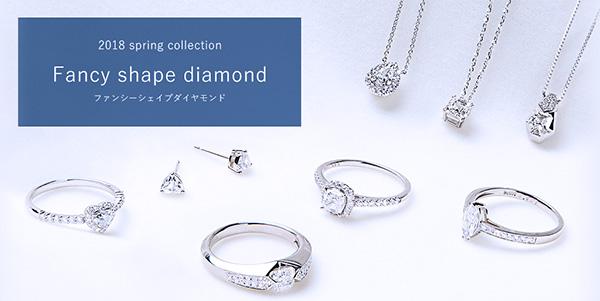 ファンシーシェイプダイヤモンド