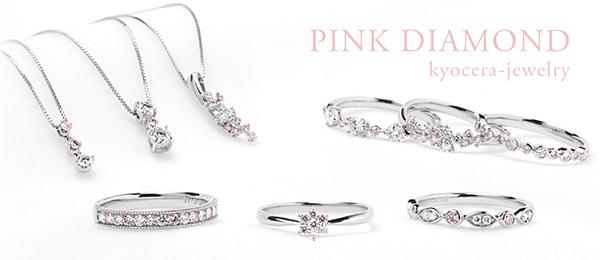 ピンクダイアモンド