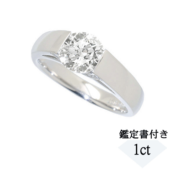 プラチナダイヤモンドリング(1ctUP/プラチナ900/鑑定書付き)