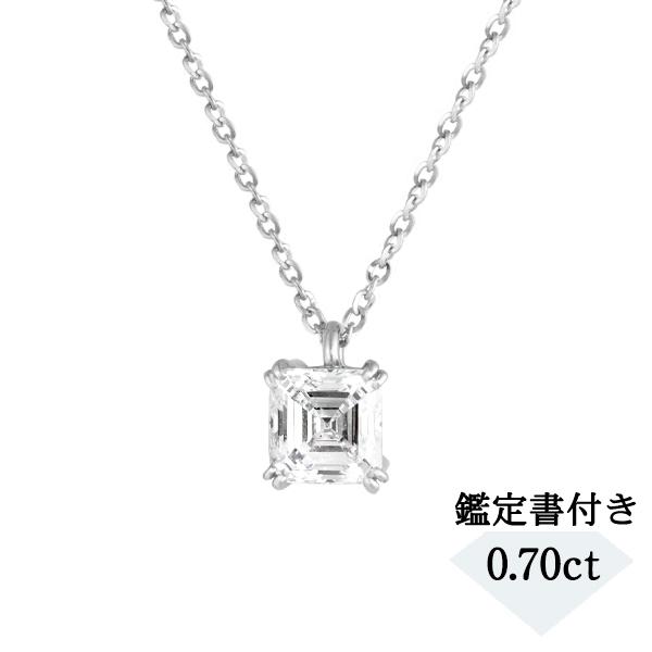プラチナダイヤモンドペンダント(0.70ct/Dカラー/VS1/スクエアエメラルドカット)