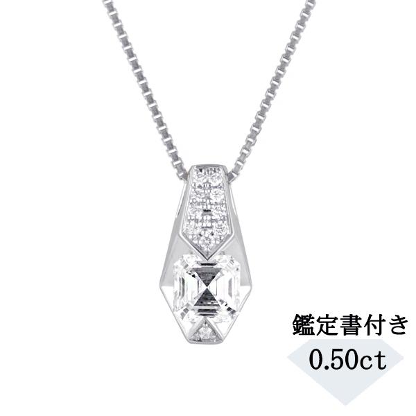 プラチナダイヤモンドペンダント(0.50ct/Dカラー/IF/スクエアエメラルドカット/GIA鑑定書付き)