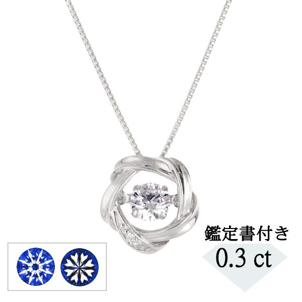 ダンシングストーンプラチナダイヤモンドペンダント(0.3ctUP/Dカラー/3EX/H&C/鑑定書)
