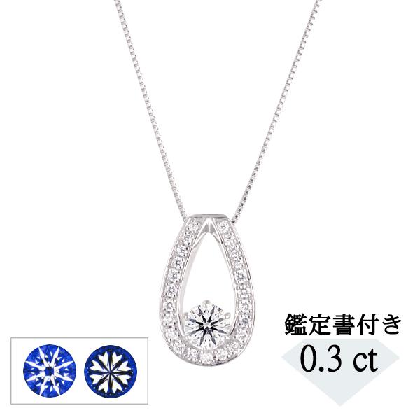 プラチナダイヤモンドペンダント(0.3ctUP/Dカラー/3EX/H&C/取り巻き/鑑定書付)