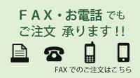 ファックスご注文書