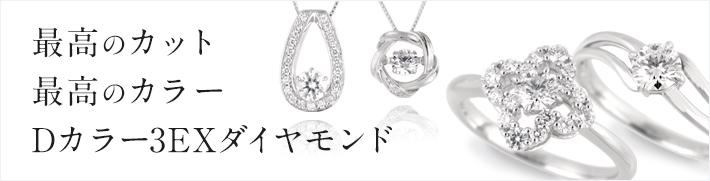 Dカラー3EXダイヤモンド特集