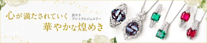 【京セラ プレミアムジュエリー】心が満たされていく最高級の華やかな煌めき