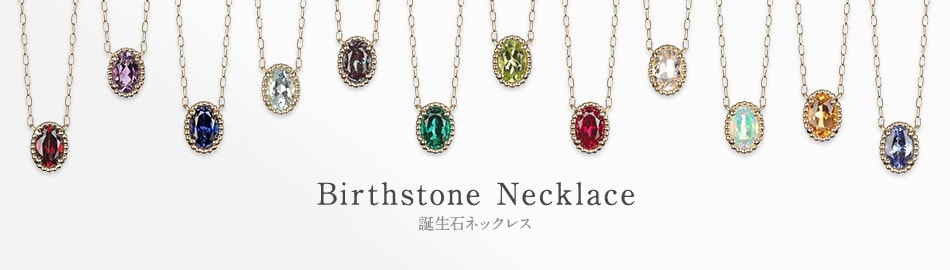 Birthstone Necklace 誕生石ネックレス